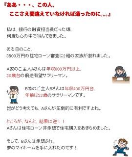 住宅ローン審査.jpg